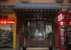 广州骏景分院