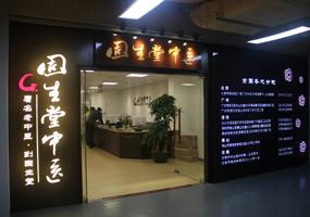 广州海珠分院