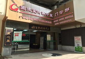 广州天河北分院