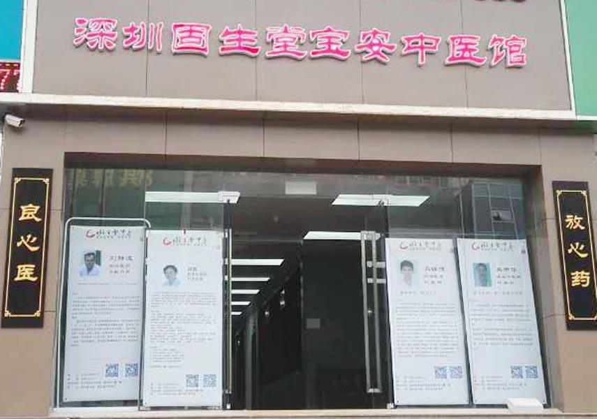 深圳宝安中医馆