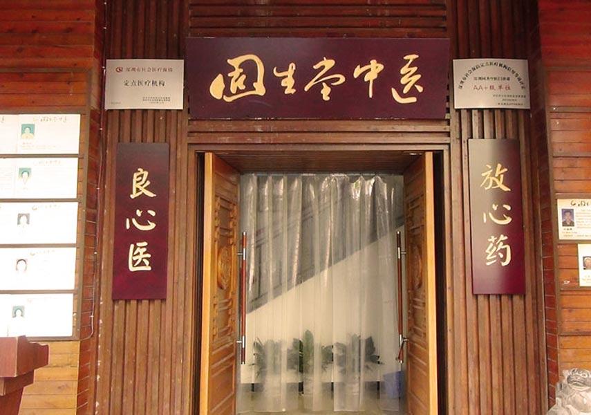深圳竹子林分院