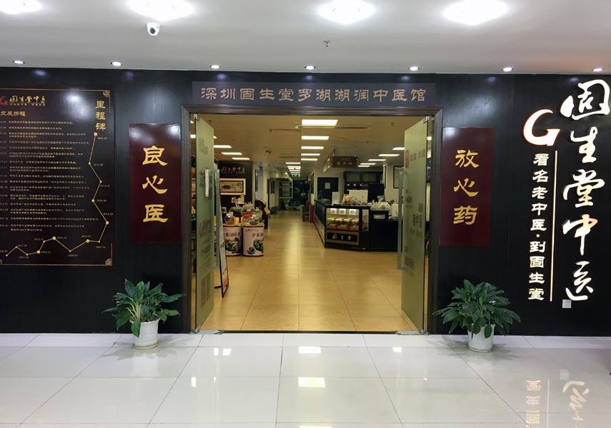 深圳罗湖分院