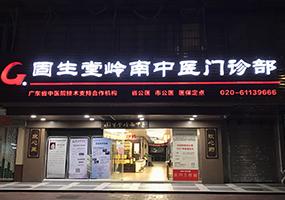 广州淘金分院