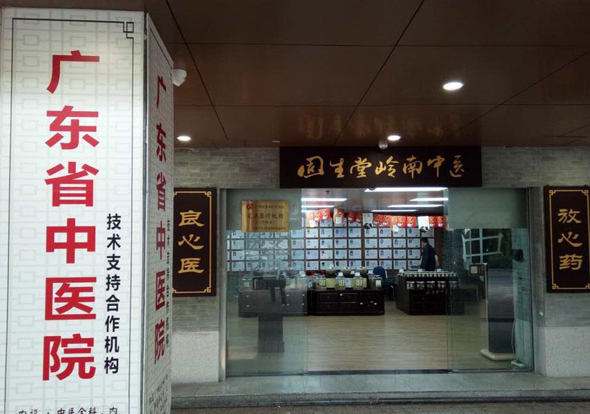 广州东山分院