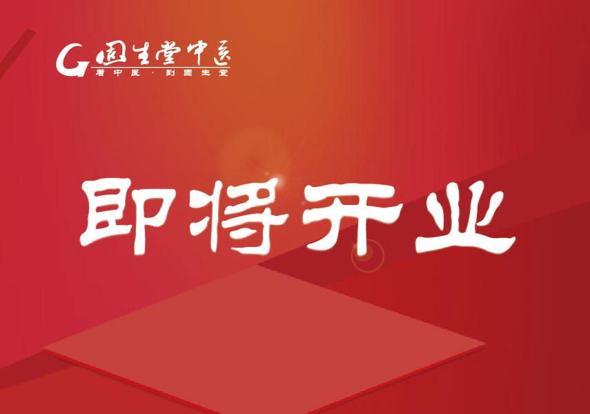 宁波钟益寿堂分院(即将开业)
